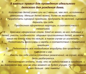 vosem'-pravil-den'-rozhdeniya