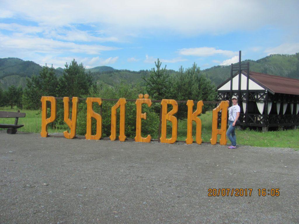 Рублевка 2