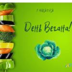 den'-vegana